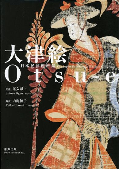 柳宗悦の大津絵コレクション表紙.jpg