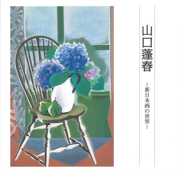 櫂上の花.jpg